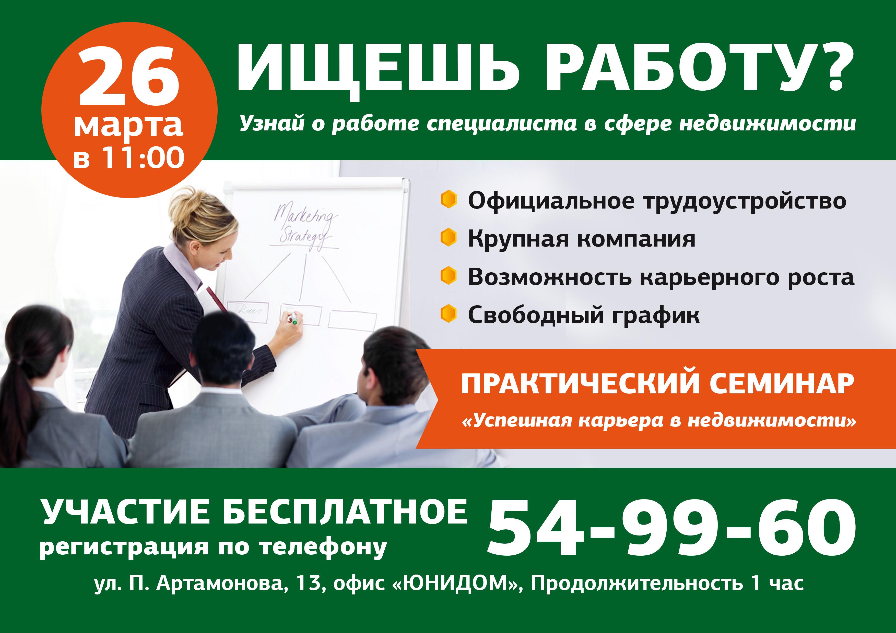 Практический семинар «Успешная карьера в недвижимости»