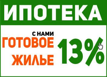 «Абсолют-банк» снижает ставку на ипотеку!