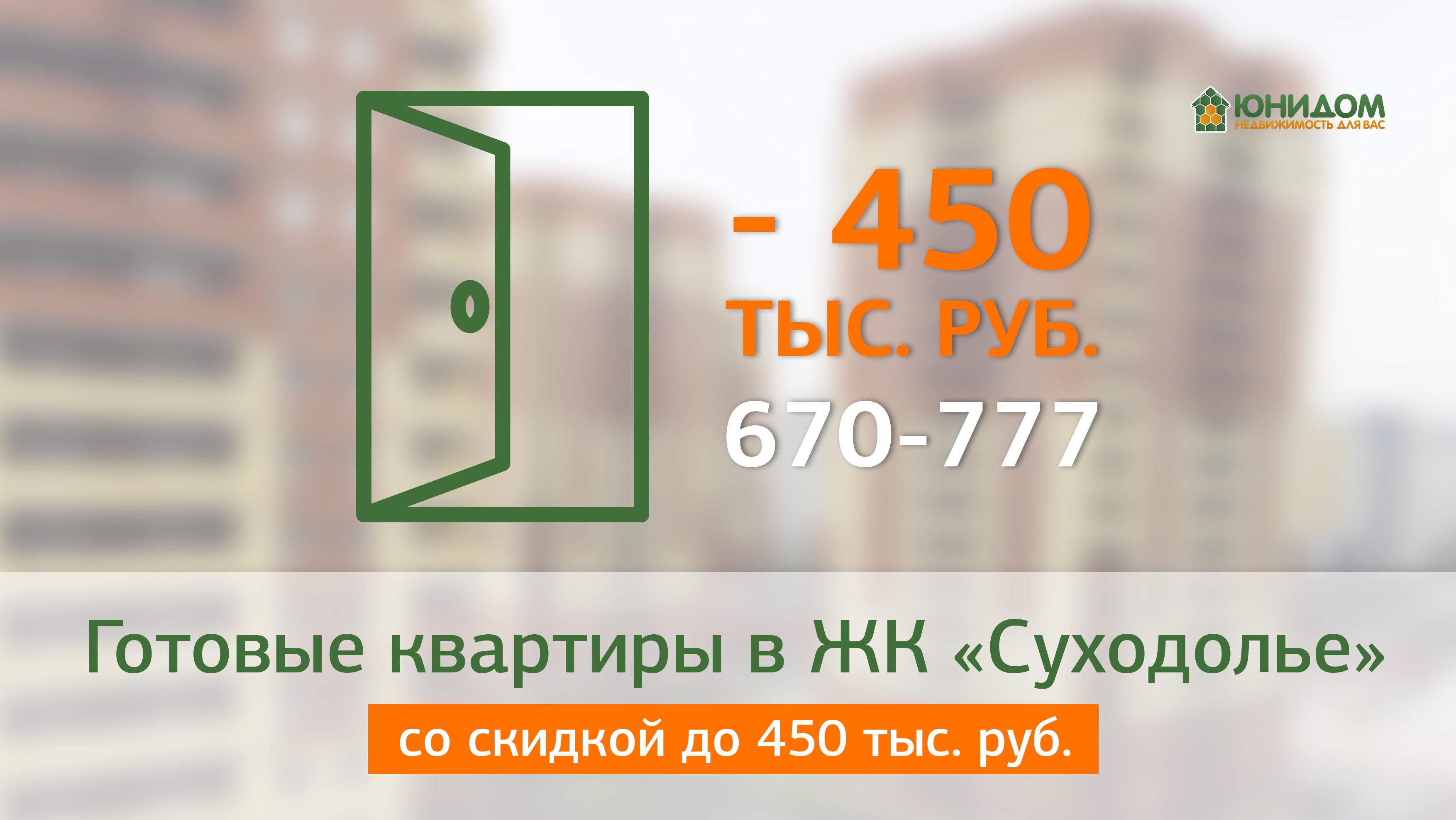 Готовые квартиры в ЖК «Суходолье» за 1760 тыс. рублей!