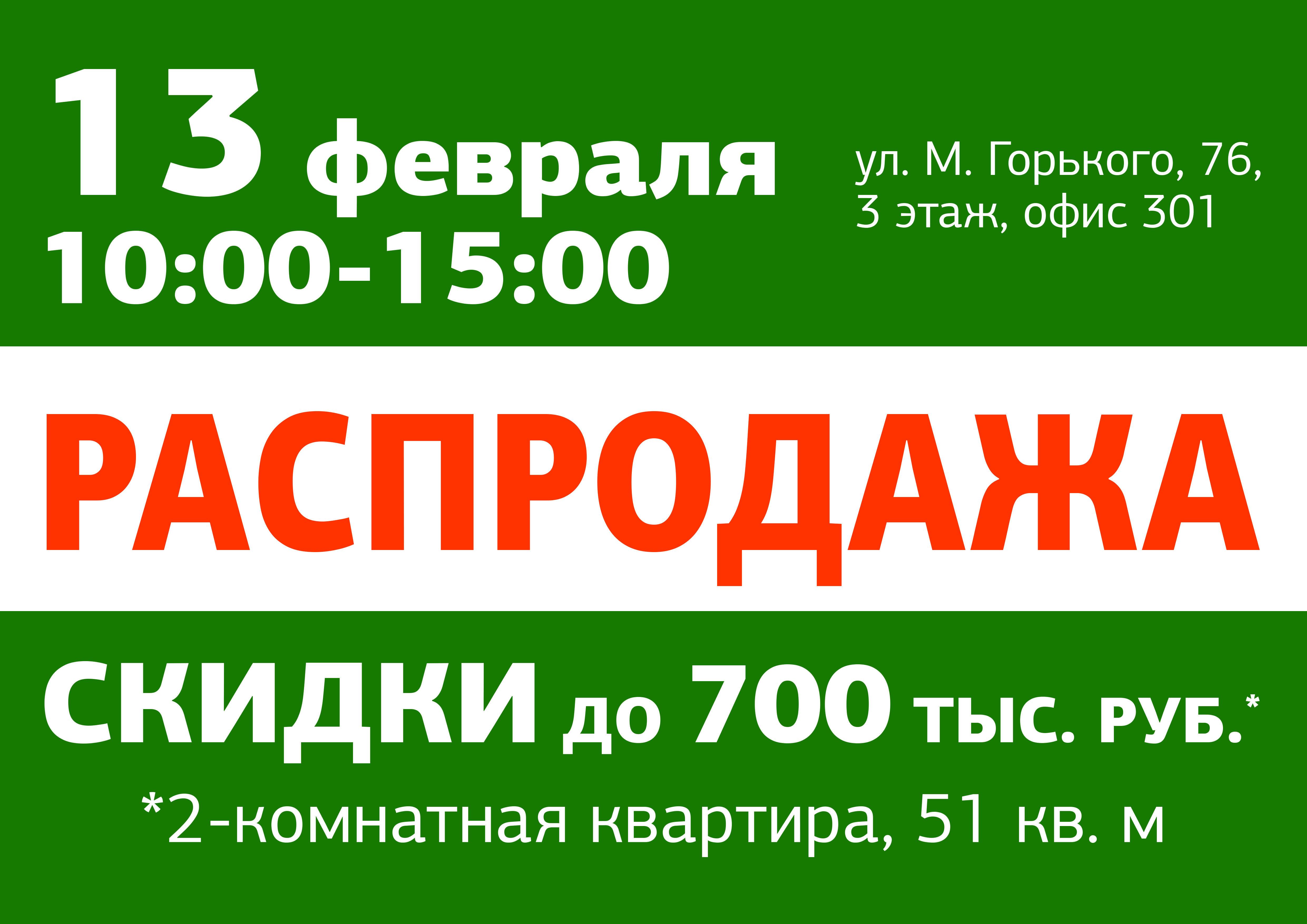 Распродажа квартир в Юнидоме. Экономь до 700 тысяч рублей!