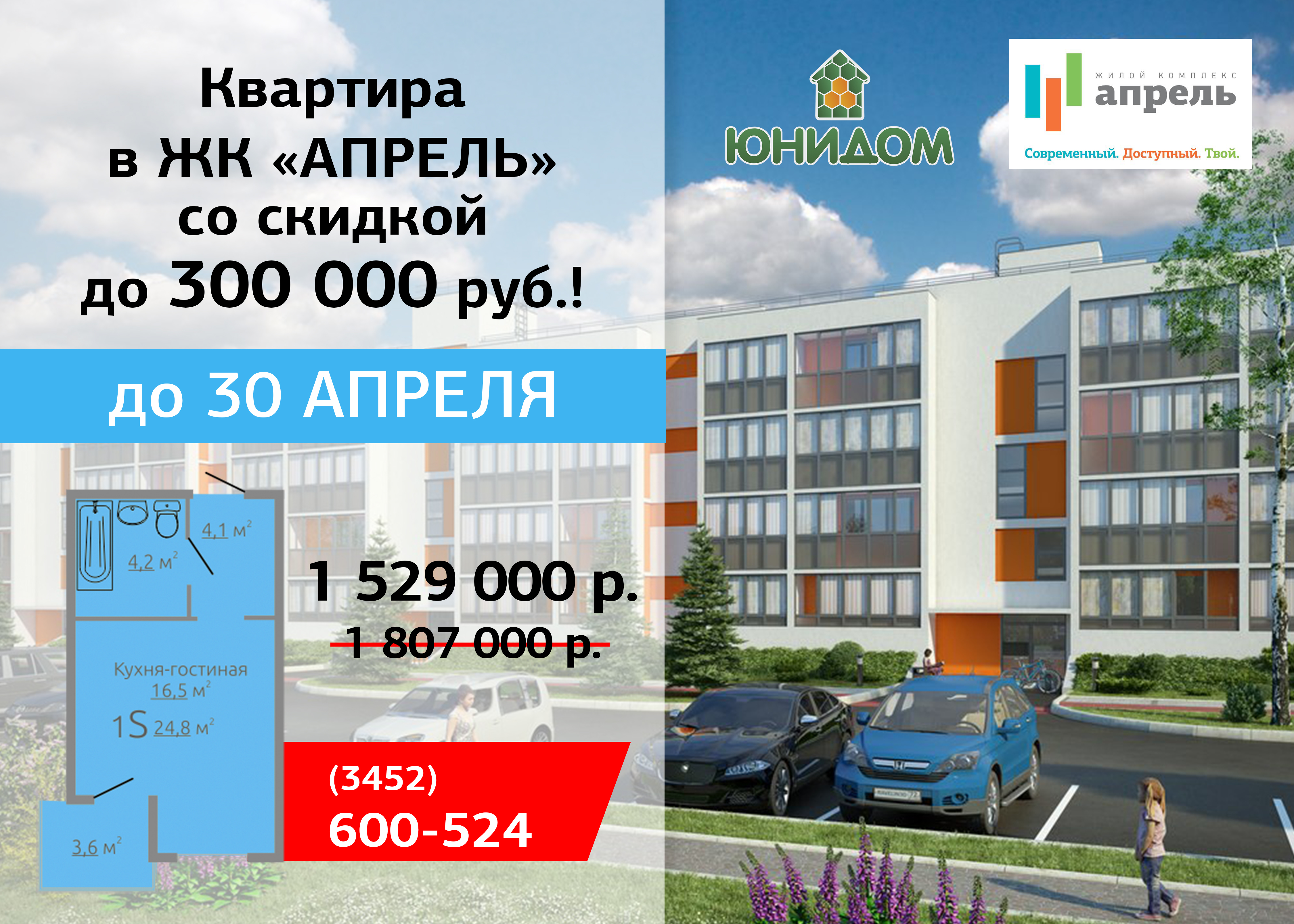 Только для клиентов «Юнидома» — особая цена на квартиры в «Апреле»