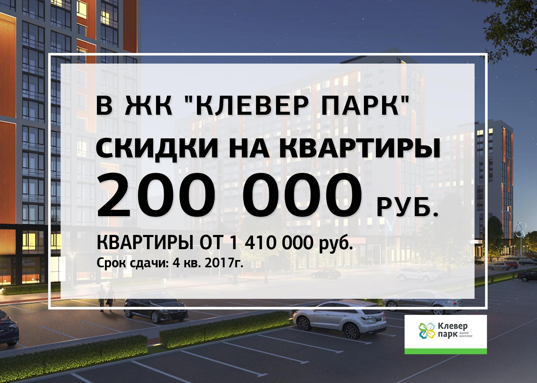 Квартиры в ЖК «Клевер парк» со скидкой 200 000 рублей. Успейте выбрать свою!