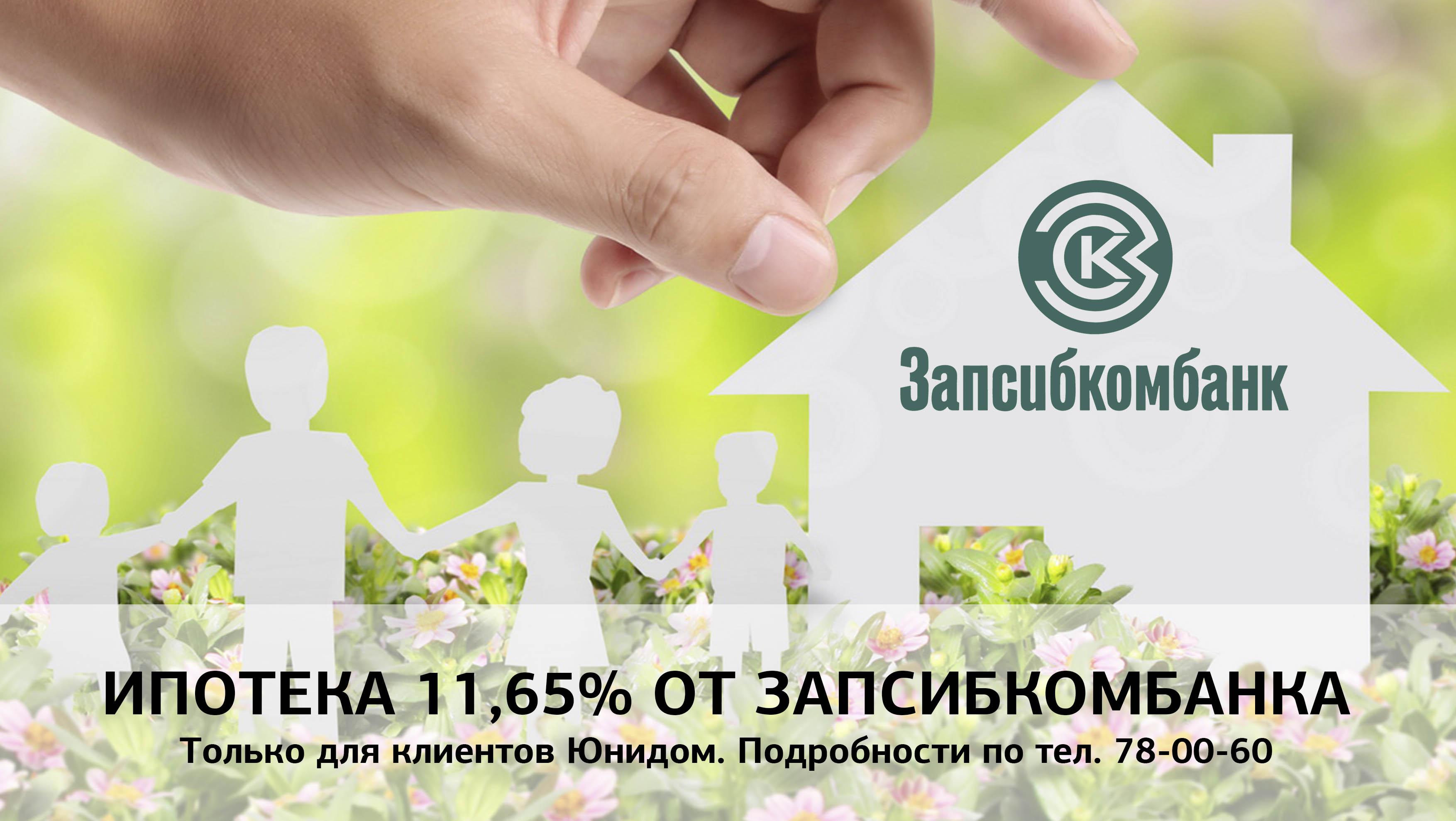 Только для клиентов АН «ЮНИДОМ» ипотека в Запсибкомбанке 11,65%