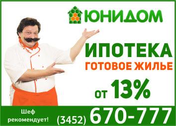 Ипотечный продукт «СОЦИАЛЬНАЯ ИПОТЕКА»* - 13% на готовое жилье