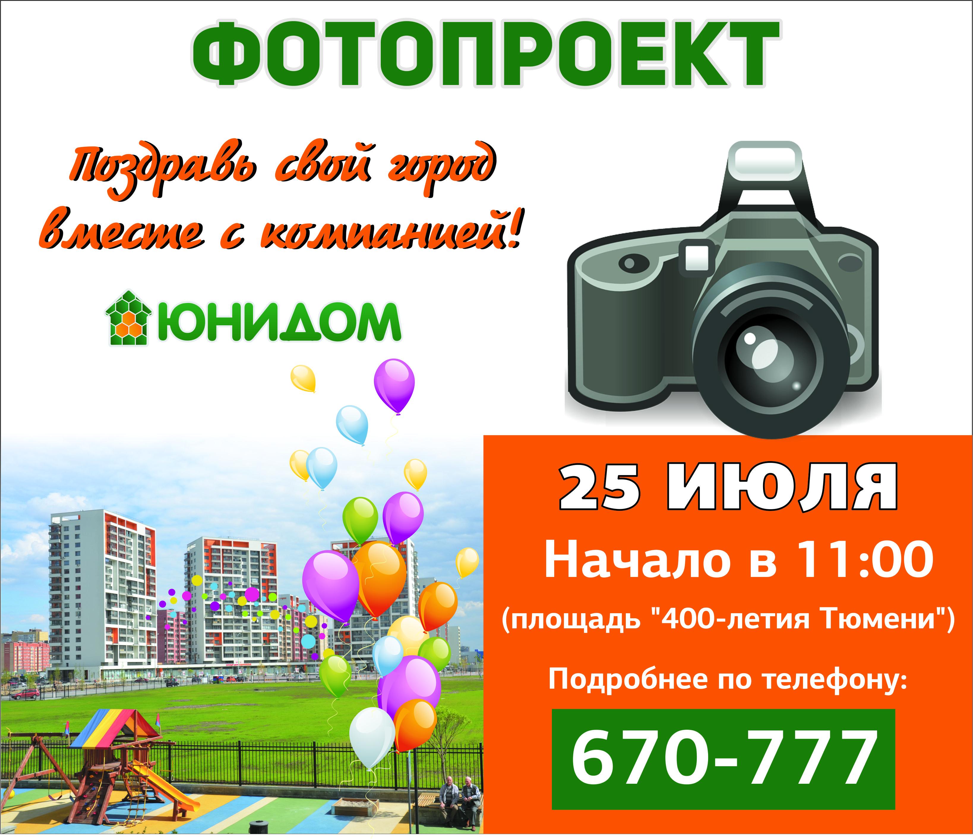 Поздравь город вместе с компанией «ЮНИДОМ» 25 июля!
