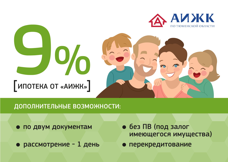 Ипотека от АИЖК – всего 9% годовых!